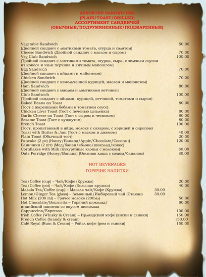 49ers_multicuisine_russian_menu
